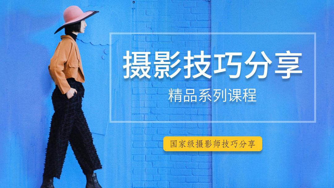 摄影基础系列课程-在线直播-北京北电