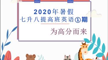 2020年暑假七升八提高班英语①期