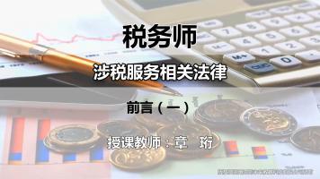 章珩-税务师-涉税服务相关法律-教材精讲班