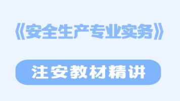 2020注册安全工程师《安全生产专业实务》教材精讲-刘双跃主讲