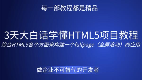 3天大白话学懂HTML5项目教程