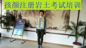 清华土力学第2-10题讲解