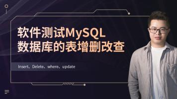 软件测试MySQL数据库的表增删改查