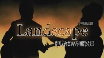 Landscape 风景 押尾桑 附原版谱 【小小指弹吉他教程】