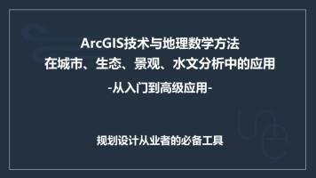 Arcgis与地理数学方法在规划设计中的高级应用