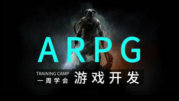 一周学会ARPG游戏开发