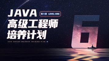 Java高级工程师培养计划 第六期 LevelOne [渡一教育]
