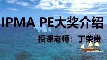 IPMA PE大奖介绍