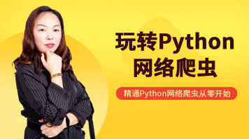 Python爬虫:抓数据、存数据、懂反爬、学框架、会部署重实战