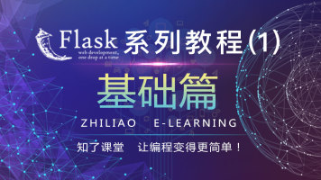 Python框架Flask系列教程(1)——基础