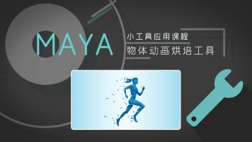 MAYA物体动画烘培工具应用教程【老船@动画吧】