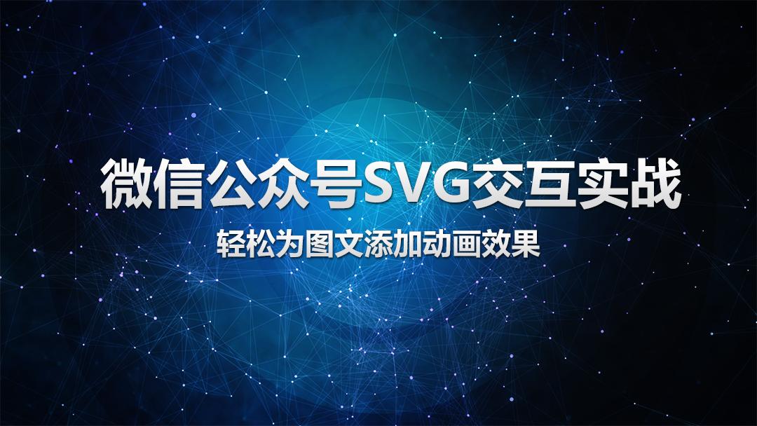 微信公众号SVG动画交互实战