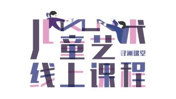 KUN Learn 寻洲课堂·艺术大师环游记10