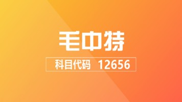【限时购】自考 毛泽东思想和中国特色社会主义 12656 加速提分班