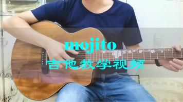 《mojito》吉他弹唱教学