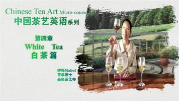 中国茶艺英语微课 第四章 白茶篇 White Tea
