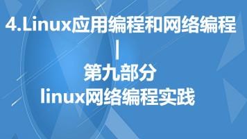 linux网络编程实践—4.Linux应用编程和网络编程第九部分