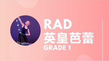 RAD英皇芭蕾-Grade 1(第二版)