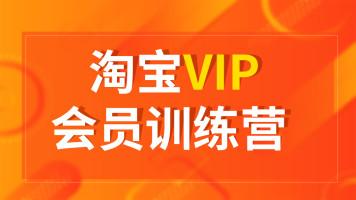 淘宝VIP会员训练营(体验课)