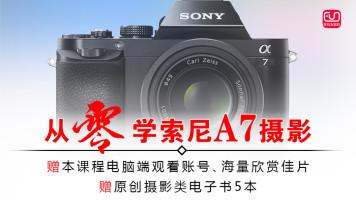 索尼A7视频教程相机操作摄影理论