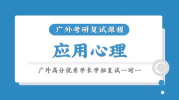 2021年广东外语外贸大学应用心理考研广外心理学复试导学课