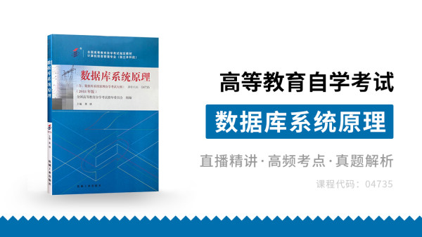 自考本科【4735】数据库系统原理(201810)【动脑学历教育】