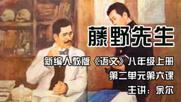 部编版初中语文八年级上册 2.6.1藤野先生