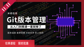 Git版本管理工具-入门到精通(服务器自动部署/command)