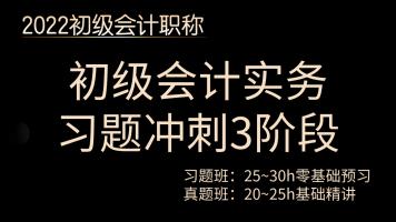 2022-初级会计实务/第三阶段/六六老师