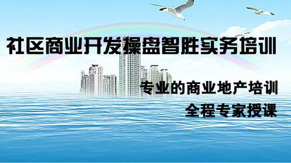 住宅区商业(社区商业)开发操盘智胜实务班