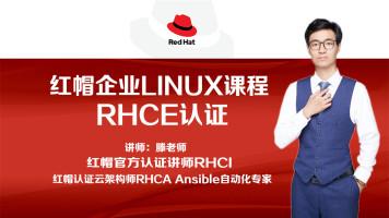Linux培训/红帽认证/RHCE/RHCA/RHCSA/运维工程师/操作系统/免费/