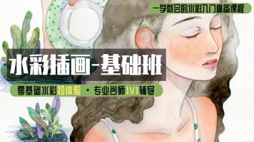 森系水彩插画-基础班