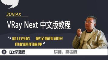 琅泽老高课堂_VRay Next for 3DMAX中文版「VRay4.2」教程