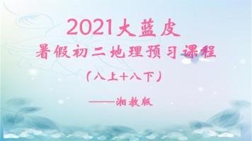 2021暑假大蓝皮初二地理预习课程(湘教版)