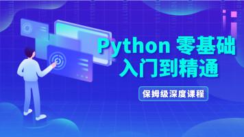 【誉天】0基础python web全栈开发工程师 入门到精通