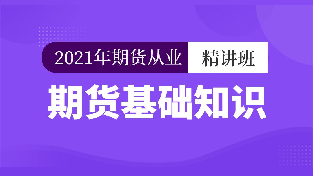 2021期货从业资格考试-期货基础知识【精讲班】