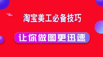 ps基础教程/淘宝美工技能提升/必备技能/美工实战