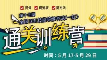 第十七期全国BIM技能等级考试(一级)通关训练营