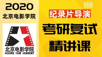 2020北京电影学院纪录片导演复试课程