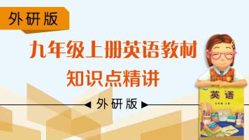 【外研公开课】初中英语九年级(初三)上册教材知识点精讲课