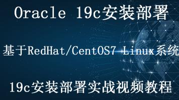 Oracle 19c数据库安装部署实战视频教程Redhat/Centos Linux 7