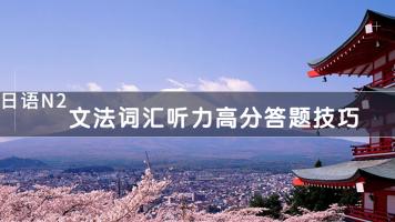 日语考试N2文法词汇听力高分答题技巧分享