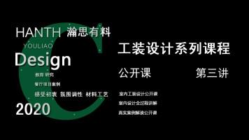 【瀚思有料】工装设计思维03冬奥会山顶餐厅/项目解析/室内设计