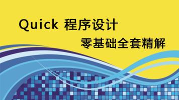 【录播+辅导】QuickCocos 程序设计   零基础全套精解