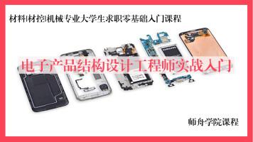 【零基础入门】电子产品结构设计工程师实战入门