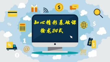 亿启教育股票基础培训、k线基础教学、擒龙24式—知心老师精彩课