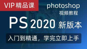 ps2020教程photoshop2020视频教程 零基础入门到精通 ps教程
