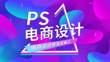 PS教程 免费 PhotoShop 平面设计 淘宝装修 PS淘宝美工