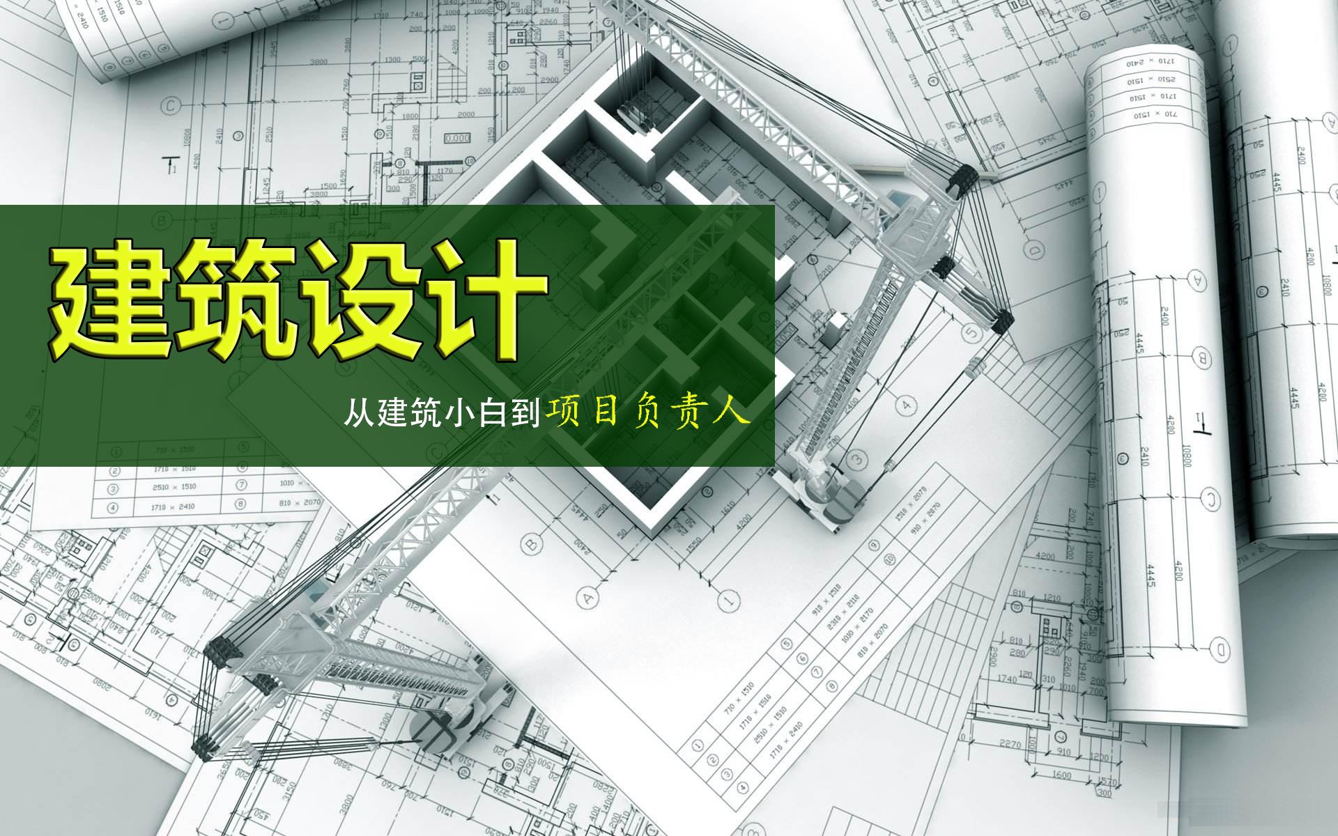 天正建筑设计从建筑小白到项目负责人