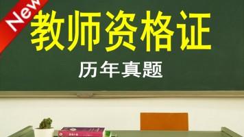 教师资格证真题